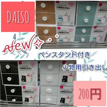 【画像付きクチコミ】メイク以外の投稿になりますo(__)o ペコリ良かった、見ていってください(๑ᴖᴑᴖ๑)♪。.:*・゜♪。.:*・♪。.:*・゜♪。.:*・゜♪。.:*・゜♪。.:*・゜♪。.:*・゜♪。.:DAISOで新作(?)小物用ケースを見つ...