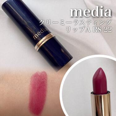 【画像付きクチコミ】【#media】✦#クリミーラスティングリップA✦RS-22✦¥950ーーーーーーーーーーーーーーーーーー\うるおって おちにくい💄/発色がめちゃくちゃいい👍🏻✨マットな質感で存在感のある唇を作り出してくれます!!スルスル塗りやすいか...