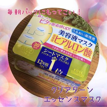 HAエッセンスマスクa (ヒアルロン酸) /クリアターン/シートマスク・パックを使ったクチコミ(1枚目)