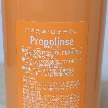 プロポリンス/プロポリンス/マウスウォッシュ・スプレーを使ったクチコミ(3枚目)