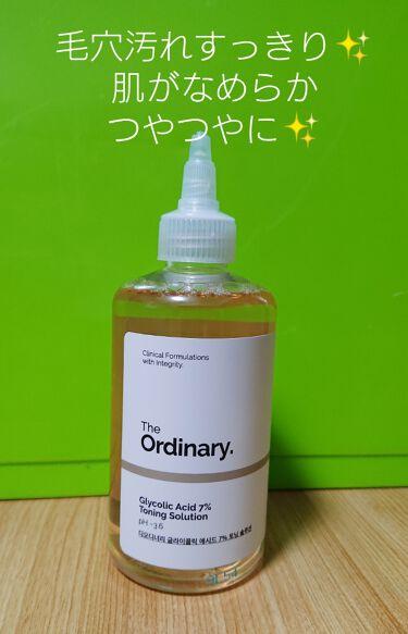 酸 オーディナリー グリコール