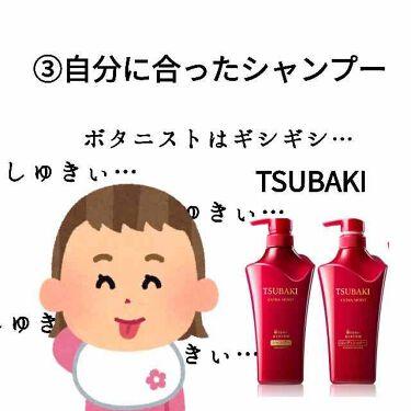 エクストラモイスト シャンプー/コンディショナー/TSUBAKI/シャンプー・コンディショナーを使ったクチコミ(4枚目)