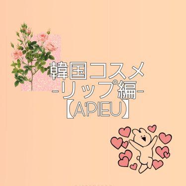 ジューシーパン ティント/A'pieu/口紅を使ったクチコミ(1枚目)