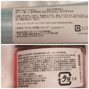 バブルガムフレーバー リップスクラブ/ラッシュ/リップケア・リップクリームを使ったクチコミ(4枚目)