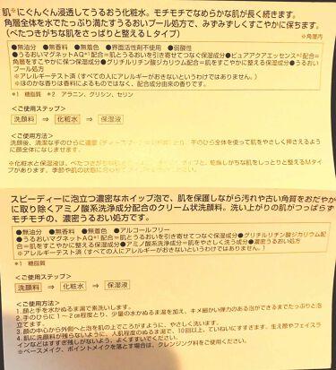 アクアフォースローションL(さっぱり)/ORBIS/化粧水を使ったクチコミ(3枚目)