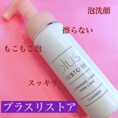 クレンジングソープ泡 ホームケア/PLUSRESTORE/その他洗顔料を使ったクチコミ(1枚目)