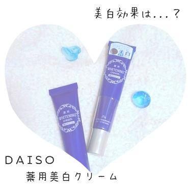 ダイソー 薬用美白 クリーム/DAISO/その他スキンケアを使ったクチコミ(1枚目)