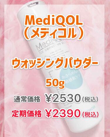 メディコル ウォッシングパウダー/マリアンナ(ナノエッグ)/洗顔パウダーを使ったクチコミ(2枚目)