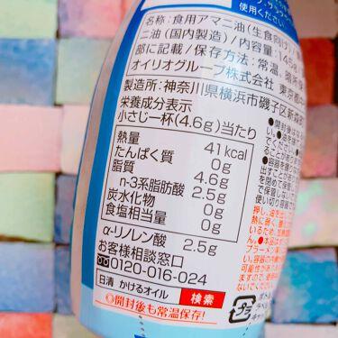 アマニ油/日清オイリオ/その他を使ったクチコミ(3枚目)