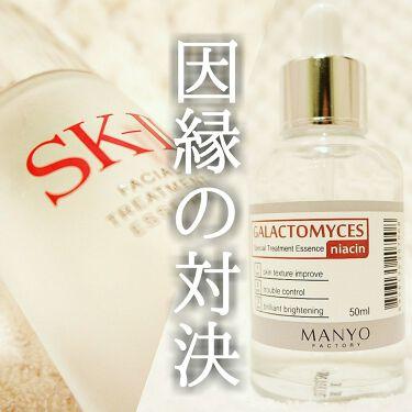 化け猫OLさんの「SK-IIフェイシャル トリートメント エッセンス<化粧水>」を含むクチコミ