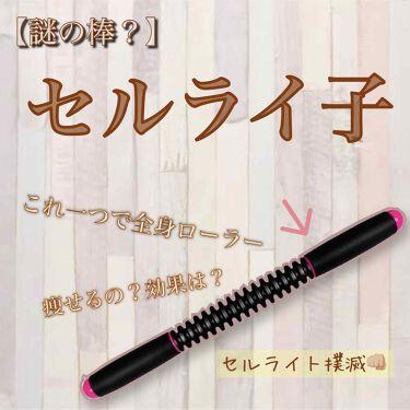 セルライ子/ドン・キホーテ/ボディ・バスグッズを使ったクチコミ(1枚目)
