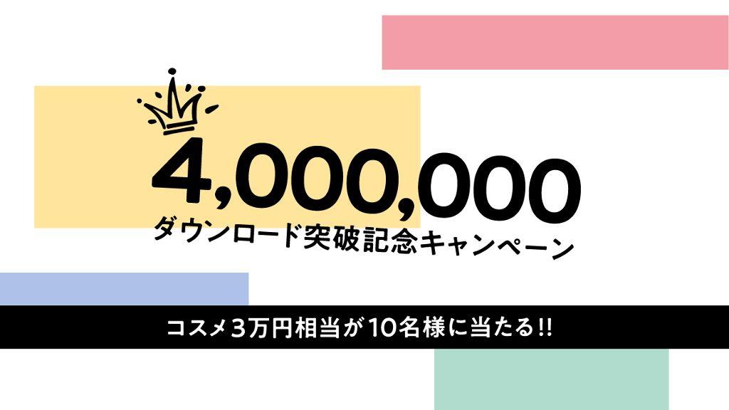 【コスメ3万円相当】を抽選でプレゼント!400万ダウンロード突破記念キャンペーン開催中♡のサムネイル