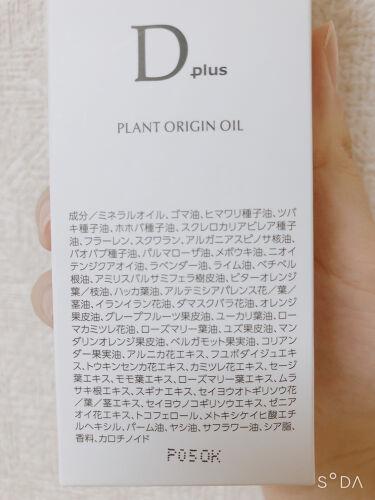 プラントオリジンオイル/D plus/ヘアオイルを使ったクチコミ(5枚目)