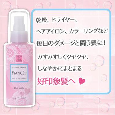 フィアンセ フレグランスヘアミルク ピュアシャンプーの香り/フィアンセ/アウトバストリートメントを使ったクチコミ(2枚目)