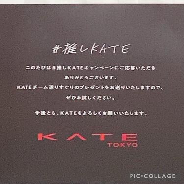 【画像付きクチコミ】Kate開催の4月度#推しkateイベントに参加して見事当選致しました!どんな投稿したか忘れましたが……選んでいただきありがとうございます⸜(*ˊᵕˋ*)⸝💕✨そしてこんなに沢山のコスメを頂きました(*>∇<)ノKATEラッシュフ...