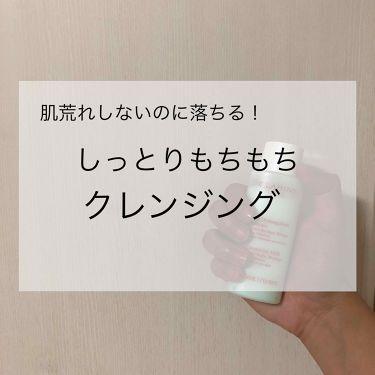 クレンジング ミルク/CLARINS/ミルククレンジングを使ったクチコミ(1枚目)