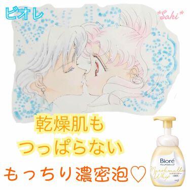 マシュマロホイップ リッチモイスチャー/ビオレ/洗顔フォームを使ったクチコミ(1枚目)