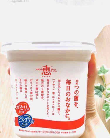 ナチュレ 恵 megumi/雪印メグミルク/食品を使ったクチコミ(2枚目)