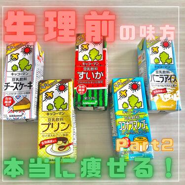 豆乳飲料 バニラアイス/キッコーマン飲料/ドリンクを使ったクチコミ(1枚目)