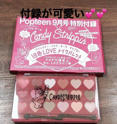 Popteen 2020年9月号/Popteen /雑誌を使ったクチコミ(2枚目)