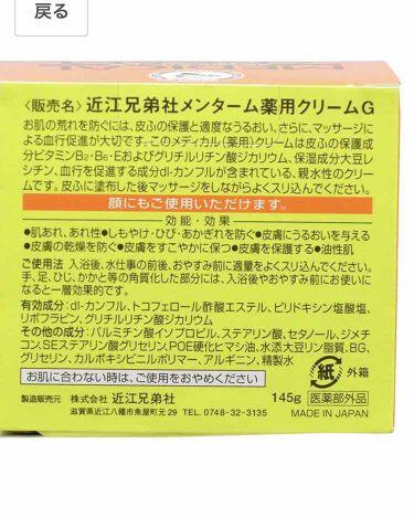 メディカルクリームG(薬用クリームG)/メンターム/ハンドクリーム・ケアを使ったクチコミ(4枚目)