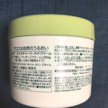 コールドクリーム/ウテナモイスチャー/マッサージ料を使ったクチコミ(2枚目)