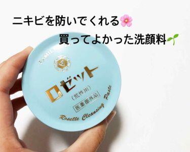 riiiii♥︎さんの「ロゼットロゼット 洗顔パスタ 荒性肌<洗顔フォーム>」を含むクチコミ