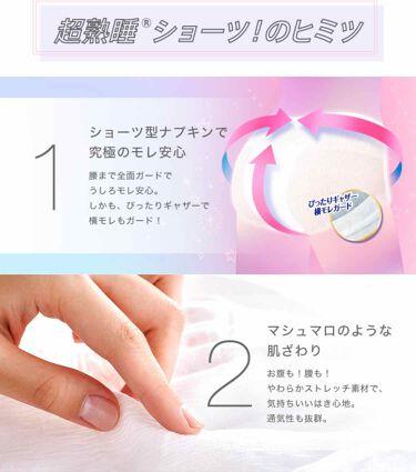 ソフィ 超熟睡/ソフィ/ナプキンを使ったクチコミ(3枚目)