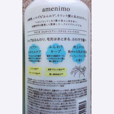 ふんわりエアリースタイル シャンプー/トリートメント/amenimo(アメニモ)/シャンプー・コンディショナーを使ったクチコミ(3枚目)