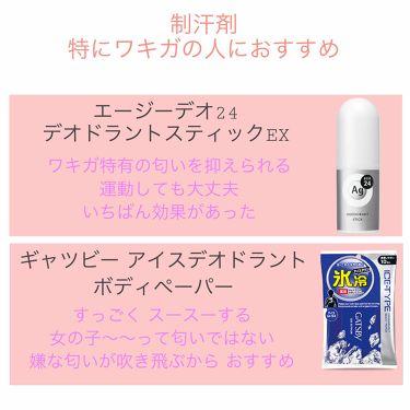 アイスデオドラントボディペーパー アイスフルーティ/ギャツビー/デオドラント・制汗剤を使ったクチコミ(3枚目)