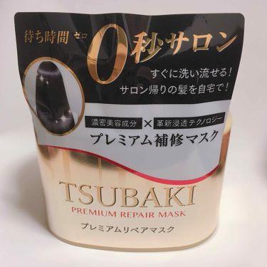 りすこ🐿さんの「TSUBAKIプレミアムリペアマスク<ヘアパック・トリートメント>」を含むクチコミ