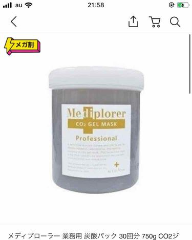 メディプローラー CO2ジェルマスク/メディオン/洗い流すパック・マスクを使ったクチコミ(1枚目)