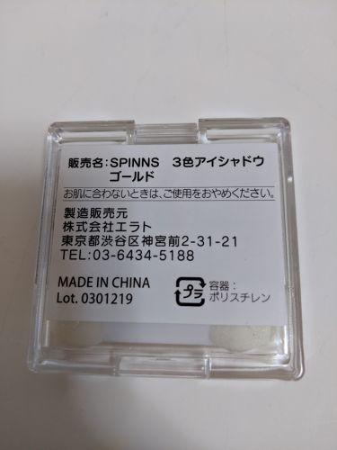 WHY NOT SPINNS 3色アイシャドウ/DAISO/パウダーアイシャドウを使ったクチコミ(4枚目)