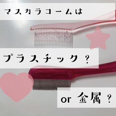 マスカラコームメタルN マゼンダP/チャスティ/その他化粧小物を使ったクチコミ(1枚目)