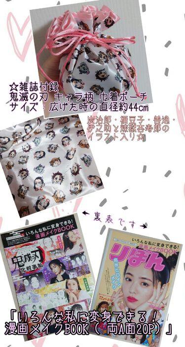 MAQUIA 2020年12月号/MAQUIA/雑誌を使ったクチコミ(2枚目)