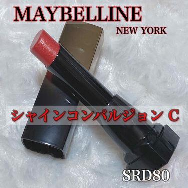 シャインコンパルジョン/MAYBELLINE NEW YORK/口紅を使ったクチコミ(1枚目)