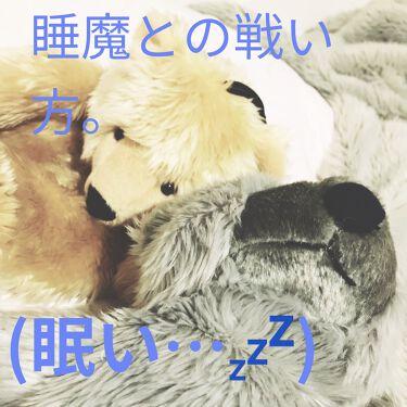 【画像付きクチコミ】日頃睡魔と戦う貴方に送る、眠気対処法⭐️💤というわけで、今日も明日も寒波なのか低気圧なのか、かなり冷え込むという噂ですね⛄️ついには雪まで、、、!❄️❄️寒くて起きれぬ。ヒェッ_:(´ཀ`」∠):⭐️⭐️⭐️私、睡魔と戦う歴は意外と長...