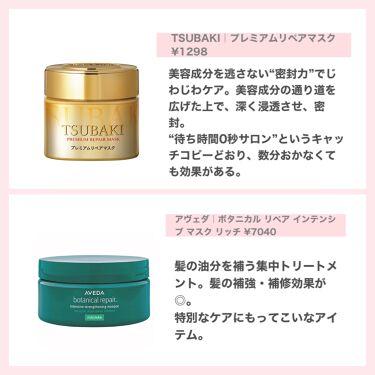 プレミアムリペアマスク(資生堂 プレミアムリペアマスク)/TSUBAKI/ヘアトリートメントを使ったクチコミ(3枚目)