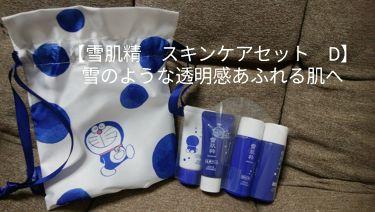 ホワイト洗顔クリーム/雪肌粋/洗顔フォームを使ったクチコミ(1枚目)