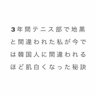 トマトックス マジックホワイトマッサージパック 80g/TONYMOLY(トニーモリー/韓国)/洗い流すパック・マスクを使ったクチコミ(1枚目)
