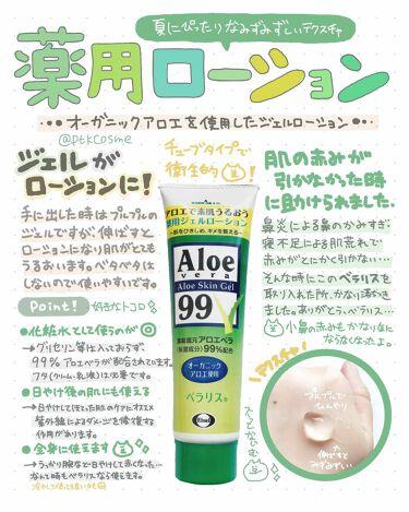 ベラリス/ベラリス/化粧水を使ったクチコミ(1枚目)