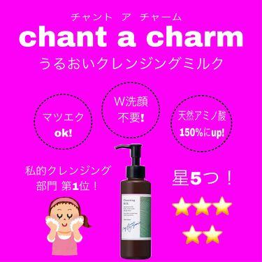 クレンジングミルク/chant a charm /ミルククレンジングを使ったクチコミ(1枚目)