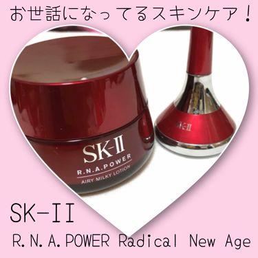 ありこさんの「SK-IIR.N.A.パワー エアリー ミルキー ローション<乳液>」を含むクチコミ