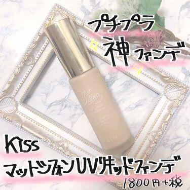 マットシフォン UVリキッドファンデ/kiss/リキッドファンデーションを使ったクチコミ(1枚目)
