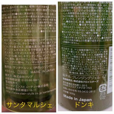 ナチュラルオーガニックディープクレンジングオイル/情熱価格/オイルクレンジングを使ったクチコミ(2枚目)