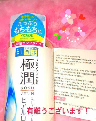 ハダラボスーパーモイスト化粧水/肌ラボ/化粧水を使ったクチコミ(1枚目)
