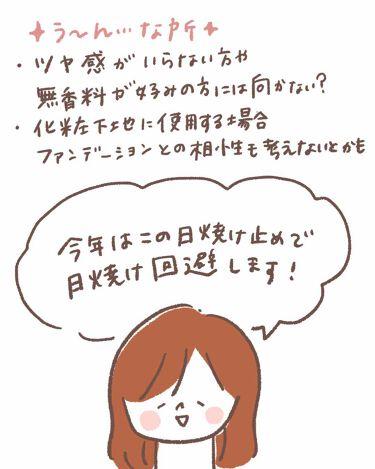 ニュアンスチェンジUV ジェル RS/アリィー/日焼け止め(顔用)を使ったクチコミ(4枚目)