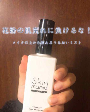 セラミド うるおいバランスミスト/Skin mania/ミスト状化粧水を使ったクチコミ(1枚目)