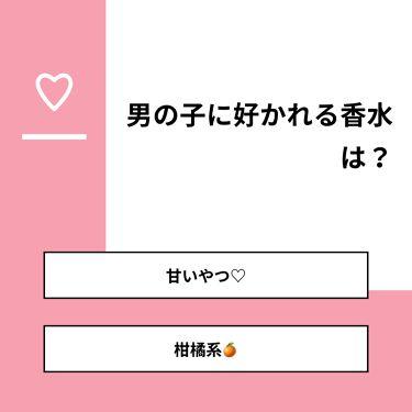 さくりゃもち@ダイエット🌸 on LIPS 「【質問】男の子に好かれる香水は?【回答】・甘いやつ♡:46.2..」(1枚目)