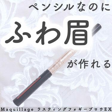 ラスティングフォギーブロウEX 限定セット/マキアージュ/アイブロウペンシルを使ったクチコミ(1枚目)
